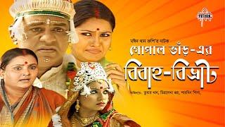 Gopal Vaar er Bibaho Bivrat   Tushar khan   Sharmin Shila   Nasim   Funny Bangla Natok