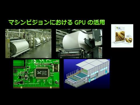 GPU コンピューティング入門