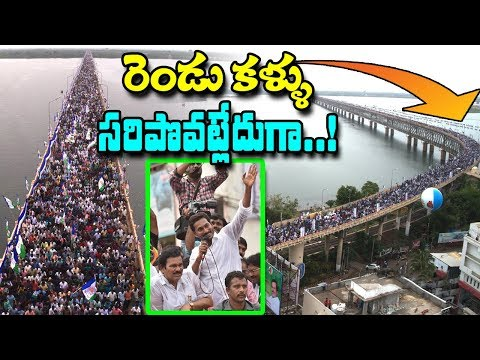 YS Jagan Padayatra On Rajahmundry Bridge | YS Jagan's Padayatra On Godavari Bridge | indiontvnews
