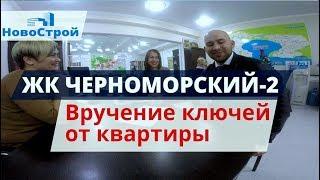 ЖК Черноморский-2 || Вручение ключей || Геленджик 22 Декабря 2017 || НовоСтрой Недвижимость