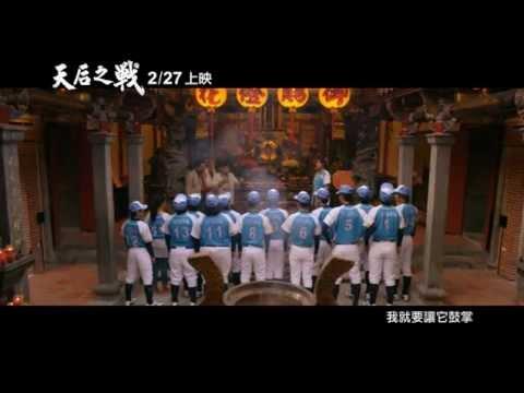 《天后之戰》汗水的重量MV