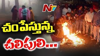 Temperature Level Dips to 17 degrees Celsius in Telangana | Weather Report | NTV