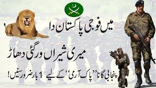 download lagu Main Fauji Pakistan Da Ispr New Song In Punjabi gratis