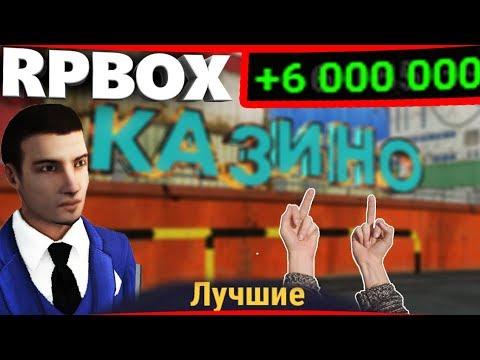 Как подняться в казино, играем на крупные ставки на РП БОКС | #48 RP BOX🔞