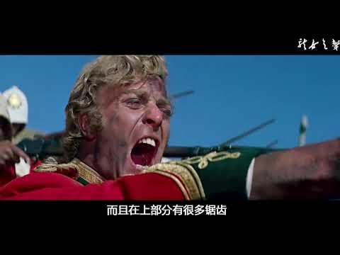 中國裝備的戰地1武器大清帝國篇