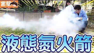 【實驗】超酷液態氮火箭與實驗[NyoNyoTV妞妞TV玩具]