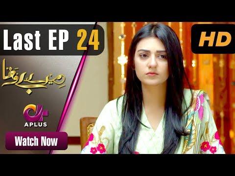 Mere Bewafa - Last Episode 24 | Aplus Dramas | Agha Ali, Sarah Khan, Zhalay | Pakistani Drama thumbnail