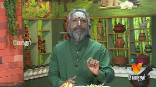 புற்றுநோய்க்கான இயற்கை தீர்வு..! Mooligai Maruthuvam [Epi 329 - Part 1]