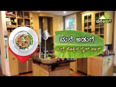 ಮನೆ ಅಡುಗೆ: ನುಗ್ಗೆ ಸೊಪ್ಪಿನ ರೈಸ್ ಬಾತ್ | Drumstick Leaves Rice Bath Recipe | Healthy & Tasty Recipe