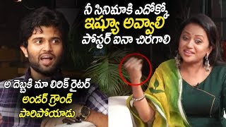 Vijay Devarakonda Making Fun With Anchor Suma | Geetha Govindam Team Interview