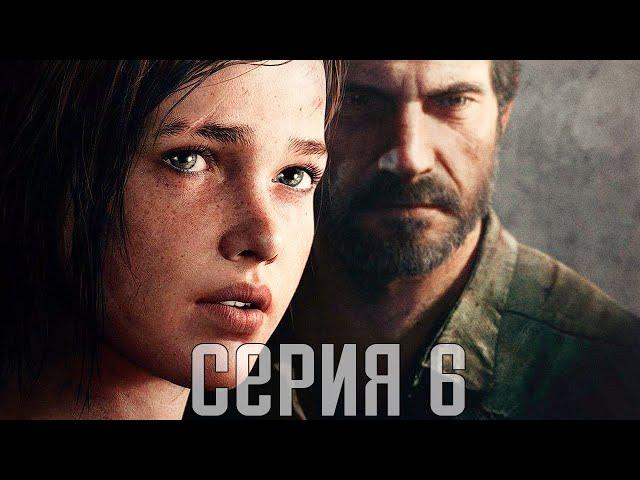 "The Last Of Us Remastered. Прохождение 6. Сложность ""Реализм / Grounded""."