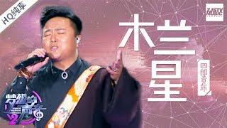 [ 纯享版 ] 四郎贡布《木兰星》《梦想的声音2》EP.1 20171027 /浙江卫视官方HD/
