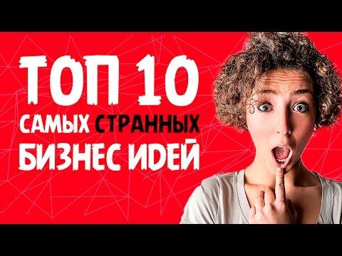 ТОП 10 САМЫХ СТРАННЫХ БИЗНЕС ИДЕЙ