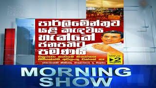 Siyatha Morning Show   23.04.2020