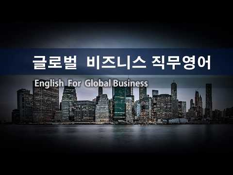 직무외국어 소개 영상