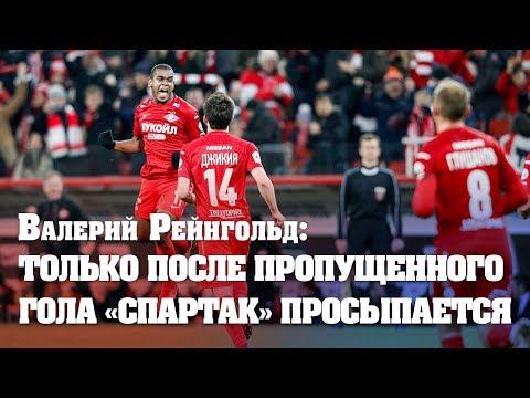 Валерий Рейнгольд: «Спартаку» еще с «Локо» играть. Это уже минус три очка отставания