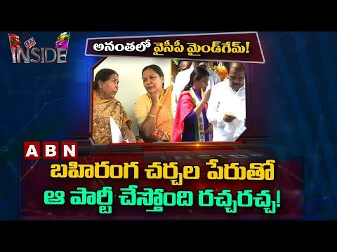 YCP Mind Game in Anantapur District for 2019 Elections | Inside