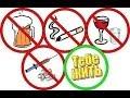 Вредные привычки mp3