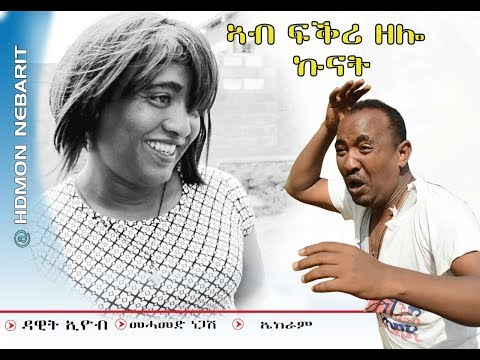 HDMONA - ኣብ ፍቅሪ ዛሎ ኩናት ብ ዳዊት ኢዮብ Ab Fkri Zalo Kunat by Dawit Eyob - New Eritrean Comedy 2017
