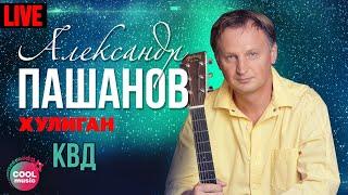 Александр Пашанов - КВД
