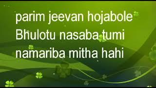 Bhulotu Nasaba Tumi Assames Lyrics