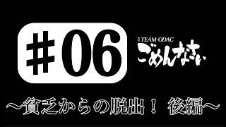 『TEAM-ODACのごめんなさい』# 6〜 貧乏からの脱出! 後編〜