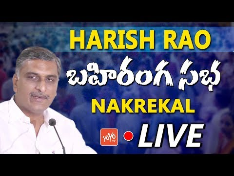 Harish Rao LIVE | Inauguration of Lime Market | TRS Public Meeting at Nakrekal | KCR | YOYO TV
