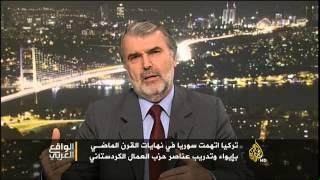 الواقع العربي-المد والجذر في العلاقات التركية السورية
