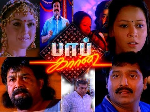 Popcorn - Tamil Movie Starring Mohanlal video