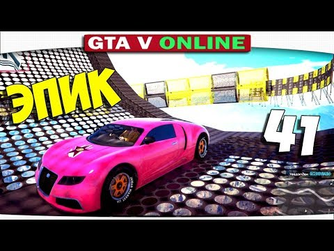 ч.41 НАПАДЕНИЕ НА ВОЕННУЮ БАЗУ!! СПИРАЛЬНЫЕ ГОНКИ!! - Один день из жизни в GTA 5 Online