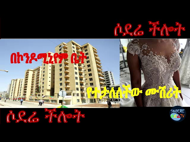 Bride Tricked By Condo