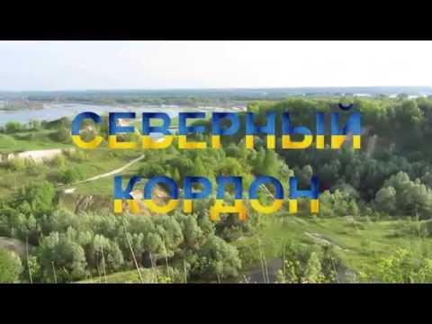 Северный Кордон: поездка на северные границы Украины