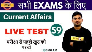 CLASS 59 | सभी EXAMS के लिए | CURRENT AFFAIRS | MASTER CLASS || by anant  SIR || LIVE TEST