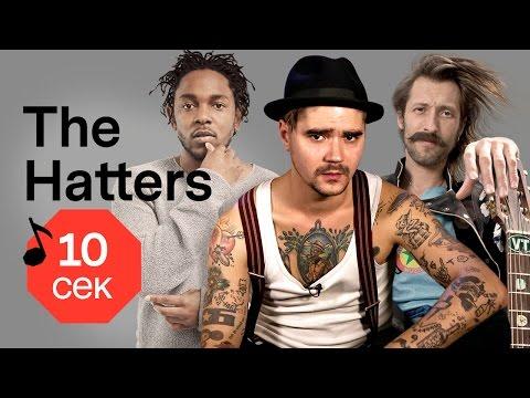 Узнать за 10 секунд | THE HATTERS угадывают треки Джарахова, Little Big и еще 33 хита