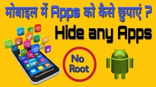 [Hindi] How to hide mobile apps on Android mobile [ no root]