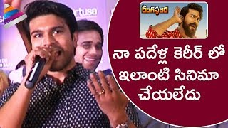 Ram Charan Emotional Speech about Rangasthalam Movie | Josh Fantasy Season 4 Event | #Rangasthalam