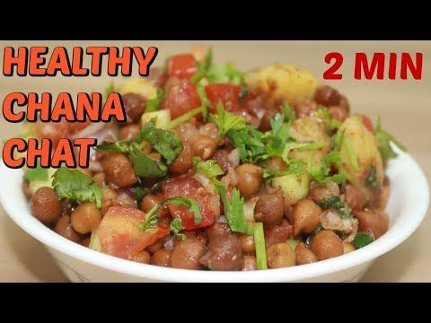 Healthy CHANA CHAAT Recipe in Hindi - RAMADAN SPECIAL|2 मिनट में चटपटा चना चाट बनाये/Kala Chana Chat