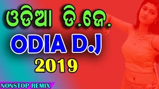 New Year Special Odia Dj Songs 2019| Odia Nonstop Full Dance Dhamaka Dj Songs