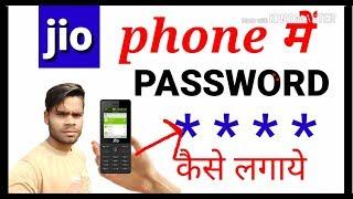 Jio phone security settings kaise kare aasan upay