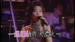 林憶蓮 Sandy Lam 依然 -  1991 意亂情迷演唱會