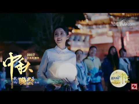 [2017中秋晚會]《月亮代表我的心》 表演:汪小敏 大衛 于中美 郝歌 | CCTV-4