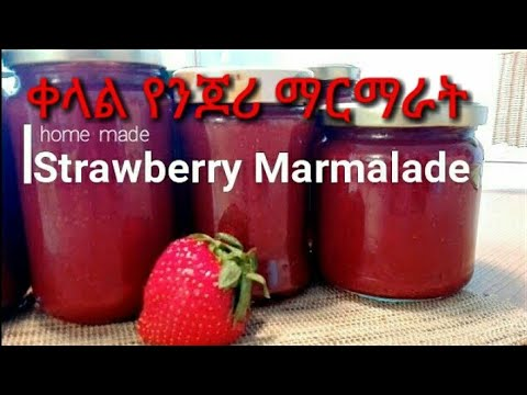 How To Prepare Strawberry Marmalade - የእንጆሪ ማርማራት አዘገጃጀት