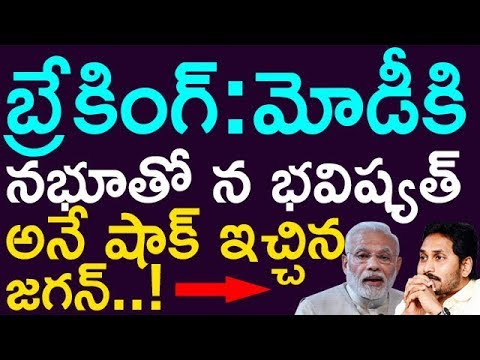 YS Jagan Sudden Shock To Narendra Modi | Taja30
