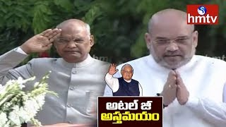 President Ram Nath Kovind, BJP Amit Shah and Others Pay Last Respects To Vajpayee | hmtv