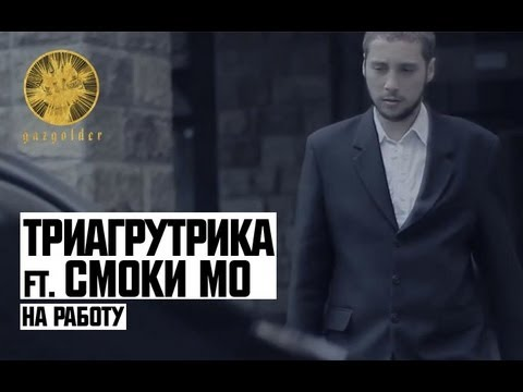 Смоки Мо - На работу (ft. ТГК)