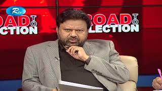 Road To Election | রোড টু  ইলেকশন | 12-12-2017 | Rtv Talkshow