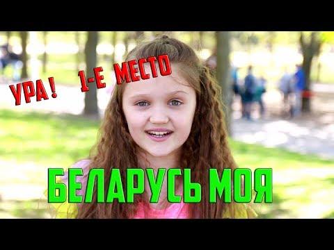 Ксения Левчик  |  БЕЛАРУСЬ МОЯ  |  1-е место на III республиканском конкурсе детского творчества