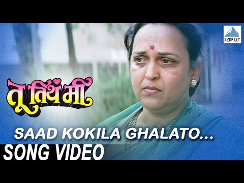 Sad Kokila Ghalato | Marathi Movie Tu Tithe Mee | Mohan Joshi | Marathi Song video