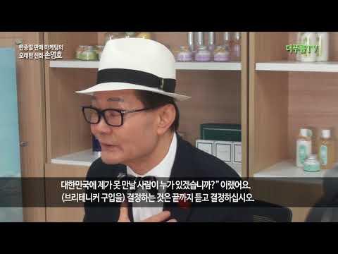 더푸름 손영호 회장 인터뷰 영상