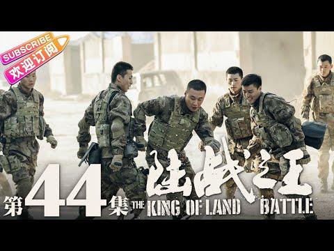陸劇-陸戰之王-EP 44